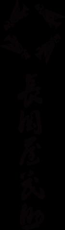 長岡屋茂助 NAGAOKAYA MOSUKE